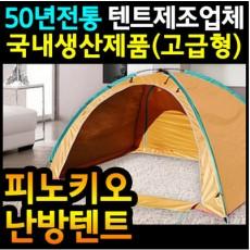 피노키오 외풍방지(난방)텐트(1~2인용/2~3인용)