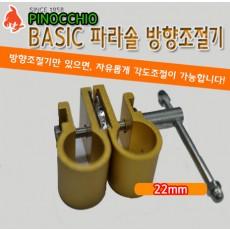 피노키오 BASIC 방향조절기